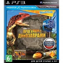 Wonderbook: Прогулки с динозаврами (PS3)