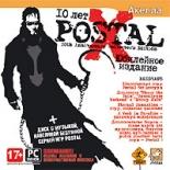 POSTAL 10 лет Юбилейное издание (PC-DVD)