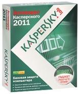 Антивирус Касперского 2011 (на 2 ПК). Лицензия на 1 год