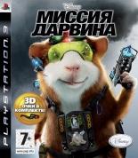 Миссия Дарвина (PS3)
