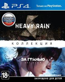 The Heavy Rain &«За гранью: Две души» Коллекция (PS4) (GameReplay) от GamePark.ru