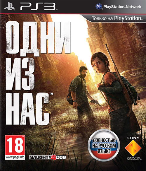 Одни из нас (The Last of Us ) (PS3) (GameReplay)