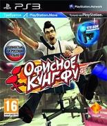 Офисное Кунг-Фу: Move Edition (PS3)