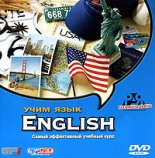 Учим Язык. English (PC-DVD)
