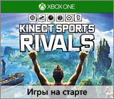 Xbox One. Игры на старте. Kinect Sports Rivals