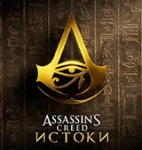 Предзаказ игры Assassin's Creed: Истоки