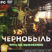 Чернобыль: Игра на выживание (PC-Jewel)
