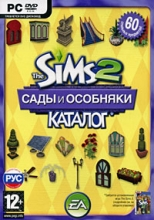 Sims 2: Каталог - Сады и Особняки (PC-DVDbox)