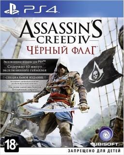 Assassin's Creed IV: Чёрный флаг Специальное издание (PS4) (Б/У)