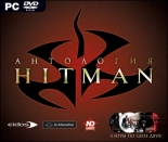 Анталогия Hitman (PC-DVD)