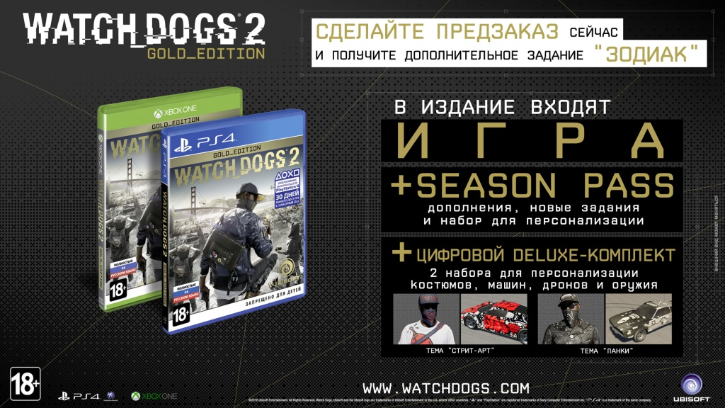 WD2-RETAIL_mockup_GOLDEDITION_RUS.jpg