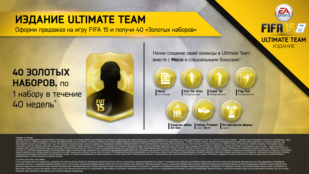 fifa15_preorder_forcs_ute_russia.jpg
