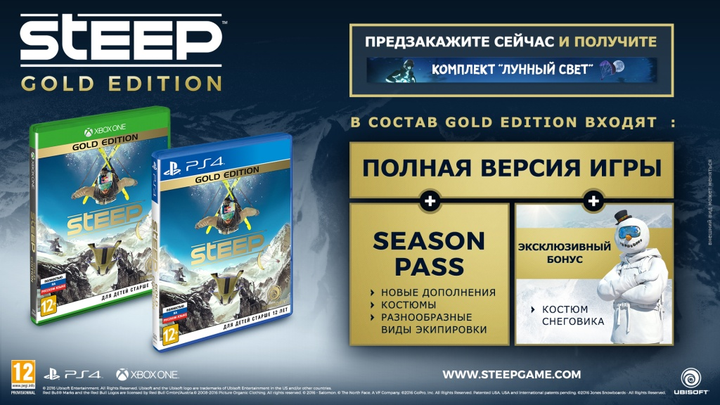 STEEP_MOCKUP_GOLD_retail_RUS.jpg
