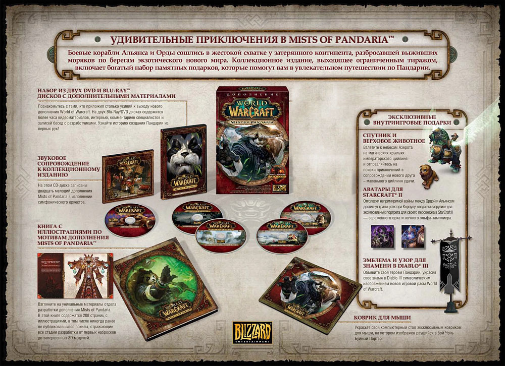 wow_Mists_of_Pandaria_collectors_edition.jpg