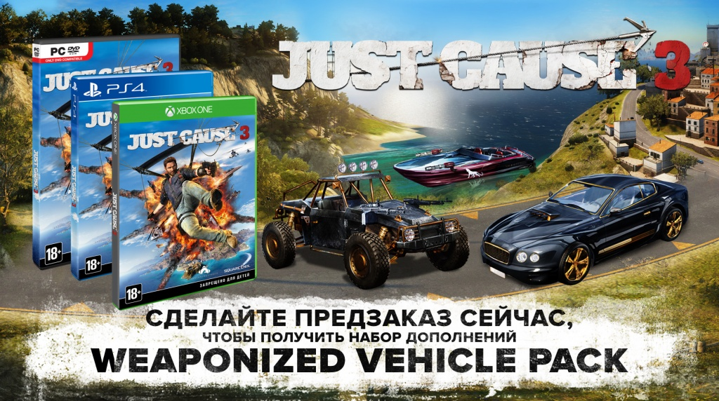 JustCause3_preorder_beauty_shot_day1_rus.jpg