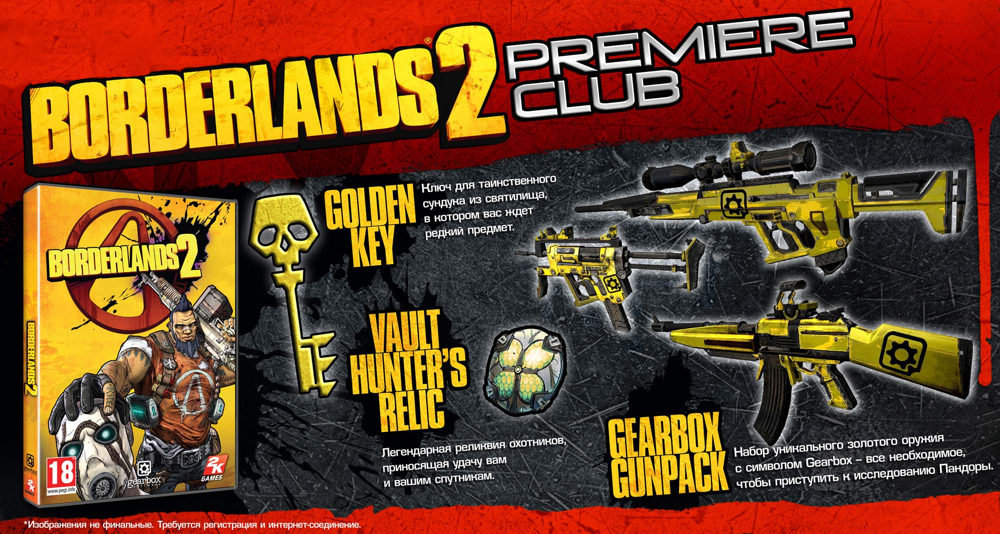 14349943_Borderlands2_Premiere_Club_1.jpg