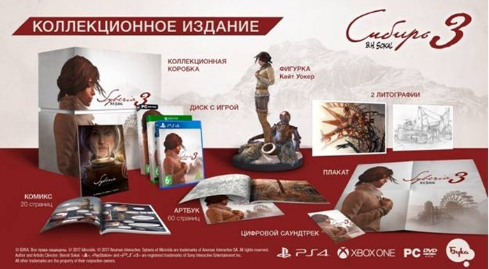 WEB_Image Syberia 3 Collectors Edition Xbox One 1081777518.Jpeg