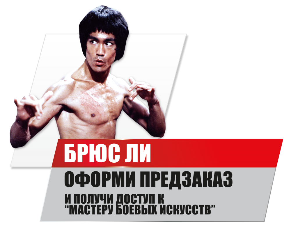 UFC_bruce_lee_RUS.png