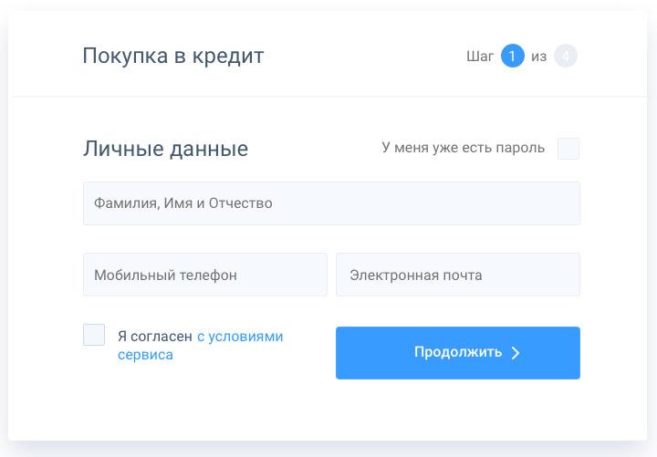 Кредит интернет магазин