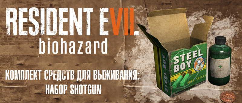 Survival-Pack-Shotgun-Set_RUS.jpg