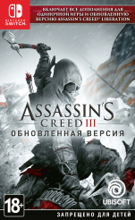 Assassin's Creed III. Обновленная версия (Nintendo Switch)