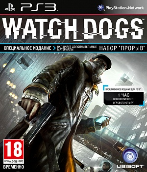 Watch Dogs (PS3) от GamePark.ru