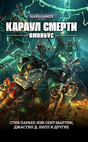 Warhammer 40 000 – Караул Смерти (Омнибус)