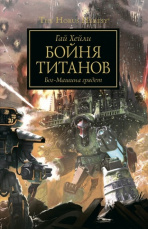 Warhammer: The Horus Heresy – Бойня титанов