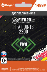 FIFA 20 Ultimate Team - 2 200 FUT Points (PC-цифровая версия)