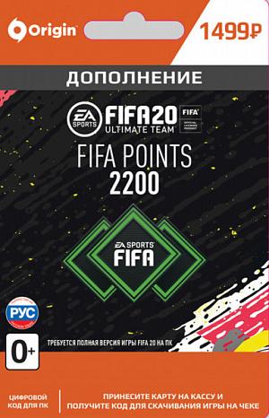 FIFA 20 Ultimate Team - 2 200 FUT Points (PC-цифровая версия) фото