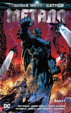Темные ночи – Бэтмен. Металл (Книга 1) фото