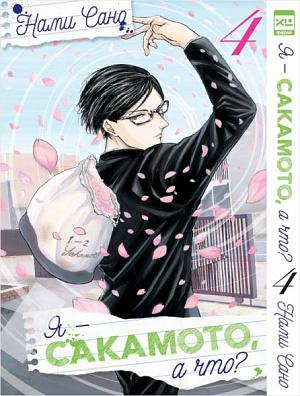 """Манга """"Я - Сакамото, а что? Том 4"""" фото"""