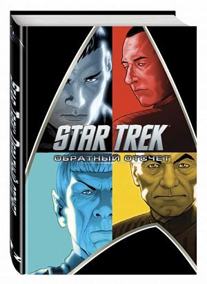 Star Trek: Обратный отсчет (Комикс) фото