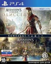 Комплект «Assassin's Creed: Одиссея» + «Assassin's Creed: Истоки» (PS4)