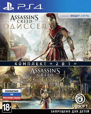 Комплект «Assassin's Creed: Одиссея» + «Assassin's Creed: Истоки» (PS4) фото