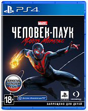 Marvel Человек-Паук (Spider-Man): Майлз Моралес (Miles Morales) (PS4) (GameReplay)
