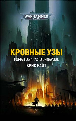 Warhammer 40 000 – Кровные Узы: Роман об Агусто Зидарове