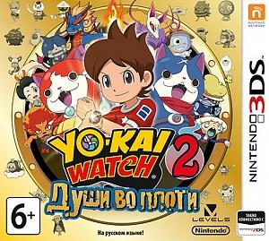Yo-kai Watch 2: Души во плоти (3DS) от GamePark.ru