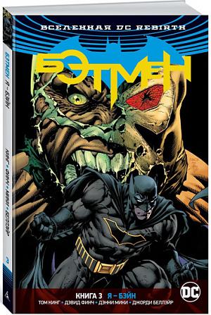 Вселенная DC. Rebirth. Бэтмен. Книга 3. Я - Бэйн (Комикс) фото