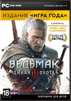 Ведьмак 3. Игра года (PC)