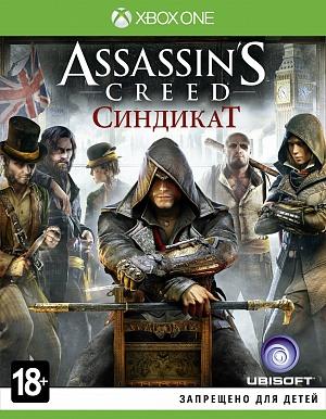 Assassin's Creed: Синдикат (Xbox One) (Б/У)