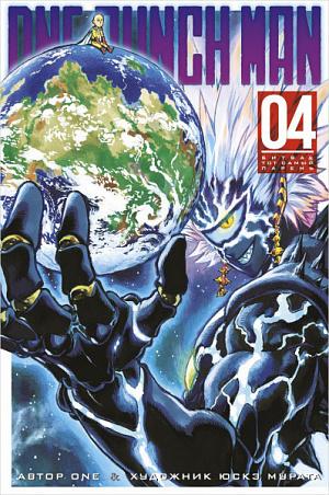 One-Punch Man. Кн.4 (Комикс) фото