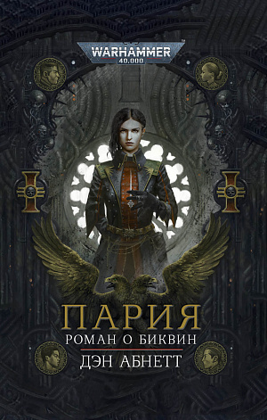 Warhammer 40 000 – Пария: Роман о Биквин
