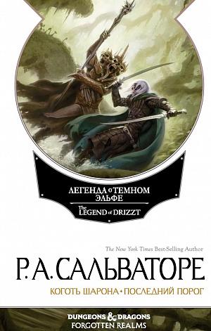 Легенда о Темном Эльфе – Коготь Шарона: Последний порог (Сальваторе Р.А)
