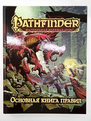 Настольная ролевая игра Pathfinder – Основная книга правил