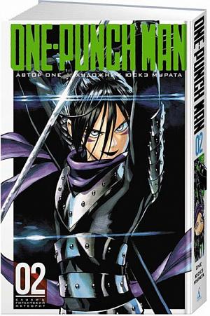 One-Punch Man. Кн.2 (Комикс) фото