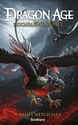 Dragon Age: Последний полет фото