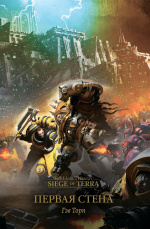 The Horus Heresy – Siege of Terra: Первая Стена