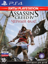 Assassin's Creed IV: Черный флаг (Хиты PlayStation) (PS4)