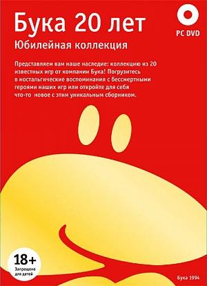 Бука 20 лет. Юбилейная коллекция (PC-DVD) от GamePark.ru